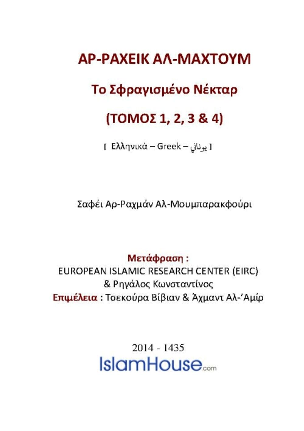 ΑΡ-ΡΑΧΕΙΚ ΑΛ-ΜΑΧΤΟΥΜ ΤΟ ΣΦΡΑΓΙΣΜΕΝΟ ΝΕΚΤΑΡ