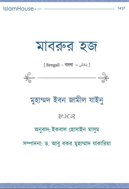মাবরুর হজ