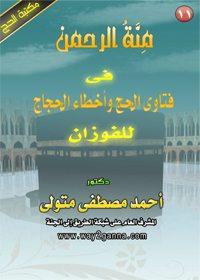 منة الرحمن فى فتاوى الحج وأخطاء الحجاج