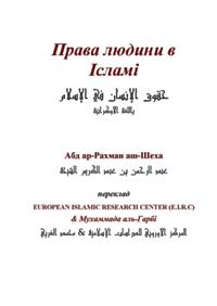 Права людини в Ісламі