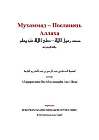 Мухаммад – Посланець Аллаха