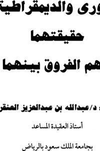 الشورى والديمقراطية حقيقتهما وأهم الفروق بينهما