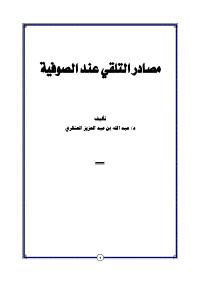مصادر التلقي عند الصوفيه