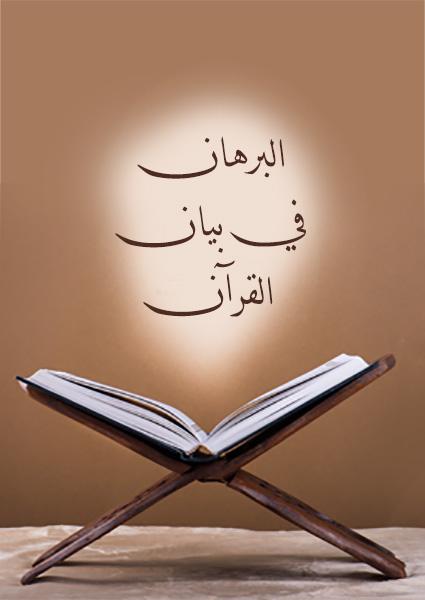 البرهان في بيان القرآن