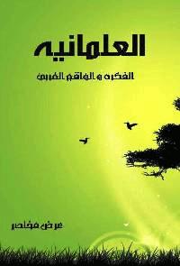 العلمانية - الفكرة والواقع الغربي