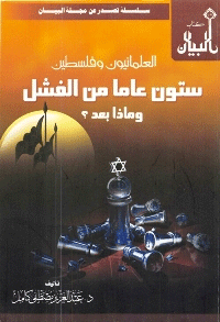 العلمانيون وفلسطين ستون عاما من الفشل وماذا بعد