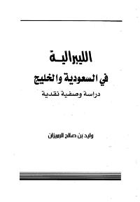 الليبرالية في السعودية والخليج دراسة وصفية نقدية