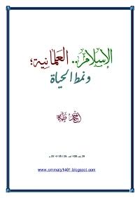 الإسلام والعلمانية ونمط الحياة
