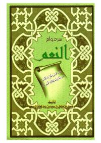 سر دوام النعم