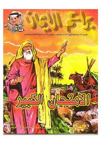 براعم الإيمان العدد 264