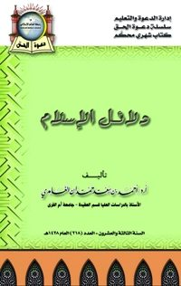 دلائل الإسلام