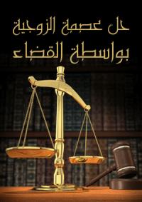 حل عصمة الزوجية بواسطة القضاء