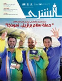 مجلة البشرى العدد 141