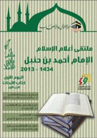 ملتقى أعلام الإسلام: الإمام أحمد بن حنبل