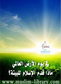 يوم الأرض العالمي ماذا قدم الإسلام للبيئة؟