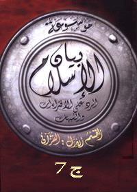 موسوعة بيان الإسلام : شبهات حول الإيمان والتدين – ج 7