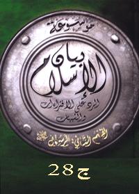 موسوعة بيان الإسلام : شبهات حول تشريعات النبي صلى الله عليه وسلم وسياسته وجهاده – ج 28