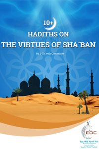 10+ Hadiths on the Virtues of Sha`ban