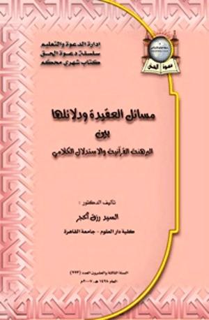 غلاف الكتاب: مسائل العقيدة ودلائلها بين البرهنة القرآنية والاستدلال الكلامي