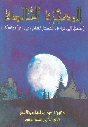 غلاف كتاب: المعجزة الخالدة - مدخل الى دراسة الاعجاز العلمى فى القرآن والسنة