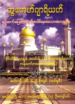 Book cover: ဆြဒကဟ္ဂ်ာရိယဟ္ စဥ္ဆက္မျပတ္အက်ိဳးစဝါးဗ္ရေစေသာ အလွဴဒါန