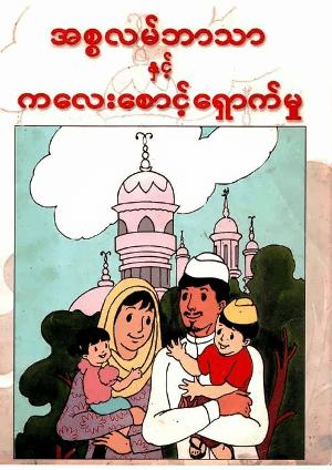 Book Cover: အစၥလာမ္ဘာသာႏွင့္ ကေလးေစာင့္ေရွာက္မႈ
