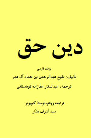 غلاف الكتاب: دین حق