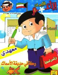 غلاف مجلة براعم الإيمان