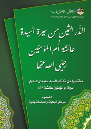 غلاف الكتاب: الدر الثمين من سيرة السيدة عائشة