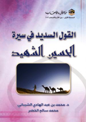غلاف الكتاب: القول السدید في سیرة الحسین الشھید