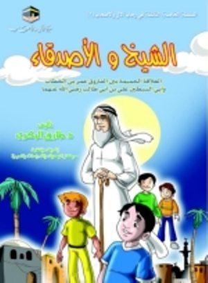 غلاف كتاب: الشيخ والأصدقاء