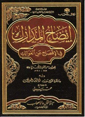 غلاف كتاب: إيضاح المدارك في الإفصاح عن العواتك للعلامة مرتضى الزبيدي رحمه الله