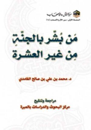 غلاف كتاب: من بشر بالجنة من غير العشرة