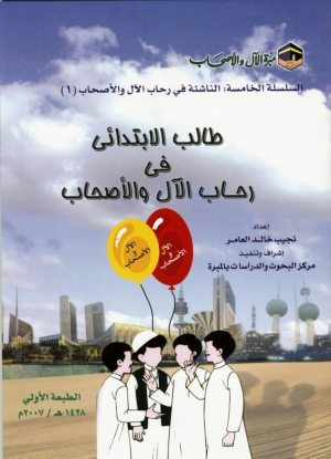 غلاف كتاب: طالب الإبتدائي في رحاب الآل والأصحاب
