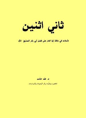 غلاف الكتاب: ثاني أثنين