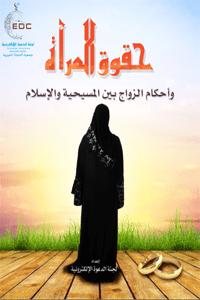 حقوق المرأة وأحكام الزواج بين المسيحية والإسلام