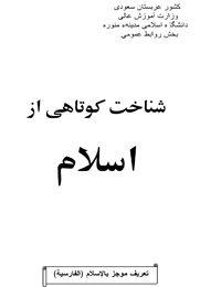 شناخت كوتاهى از اسلام