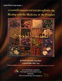 อัต-ฏิบ อัน-นะบะวีย์ .. การแพทย์ตามแนวทางท่านศาสดา ศ็อลลัลลอฮฺอะลัยฮิวะซัลลัม