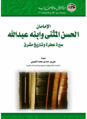 غلاف كتاب: الإمامان الحسن المثنى وابنه عبد الله