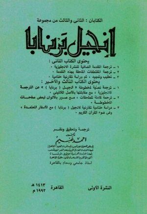 غلاف كتاب: الكتابان الثانى و الثالث من مجموعة انجيل برنابا
