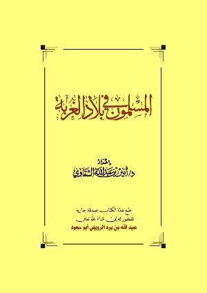غلاف كتاب: المسلمون في بلاد الغربة