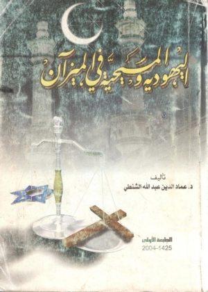 غلاف كتاب: اليهودية والمسيحية في الميزان