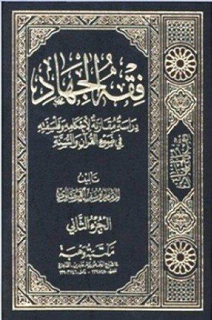 غلاف كتاب: فقه الجهاد دراسة مقارنة لأحكامه وفلسفته في ضوء القرآن والسنة