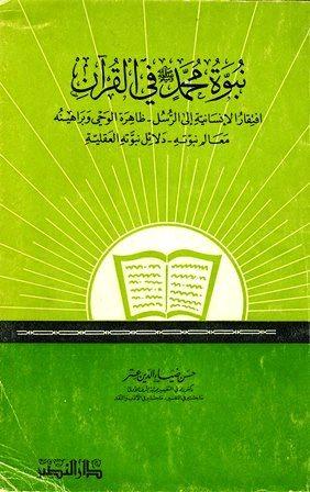 غلاف كتاب: نبوة محمد صلى الله عليه وسلم في القرآن