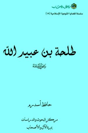 غلاف كتاب: طلحة بن عبيد الله