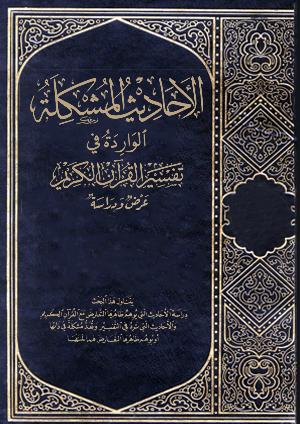 الأحاديث المشكلة الواردة في تفسير القرآن الكريم: عرض ودراسة