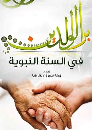 غلاف كتاب: بر الوالدين في السنة النبوية