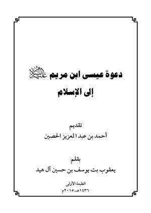 غلاف كتاب: دعوة عيسى ابن مريم عليه السلام إلى الإسلام