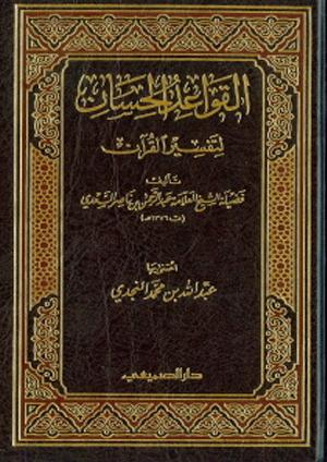 القواعد الحسان لتفسير القرآن