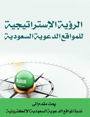 الرؤية الاستراتيجية للمواقع الدعوية الإسلامية السعودية